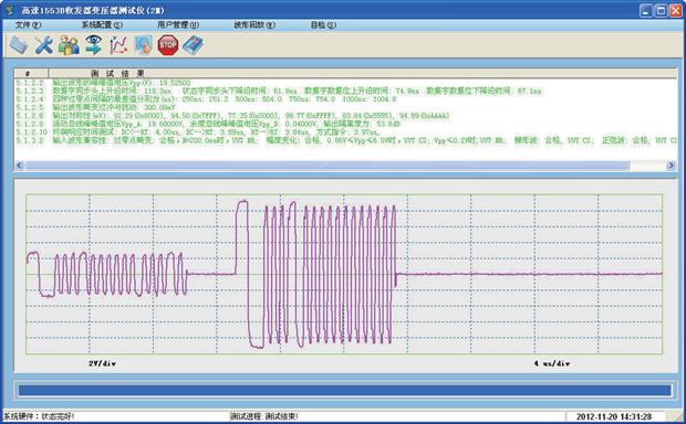 机柜式1553b总线控制器-珠海欧比特控制工程有限公司